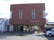 八幡人権交流センター.JPG